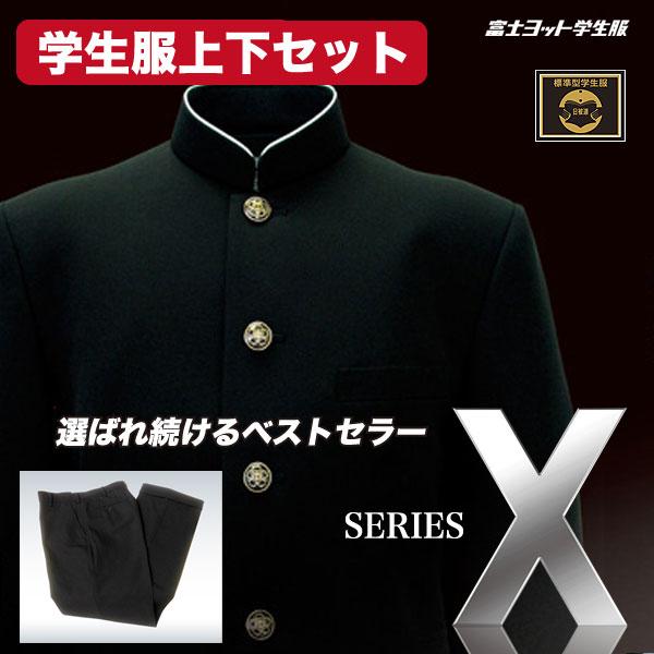 上下セット 【SERIES X】シリーズX (富士ヨット学生服)