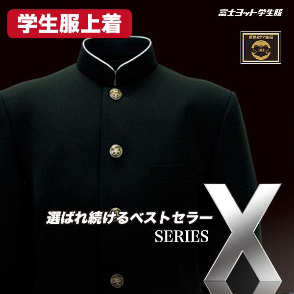 学生服上着 【SERIES X】シリーズX (富士ヨット学生服)