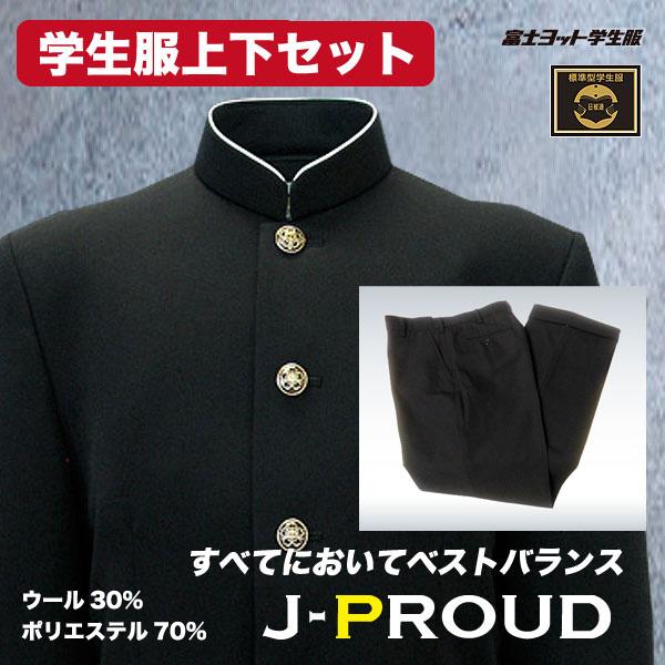 上下セット【J-PROUD】Jプラウド
