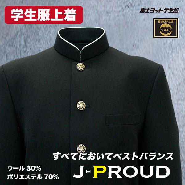 上着【J-PROUD】Jプラウド