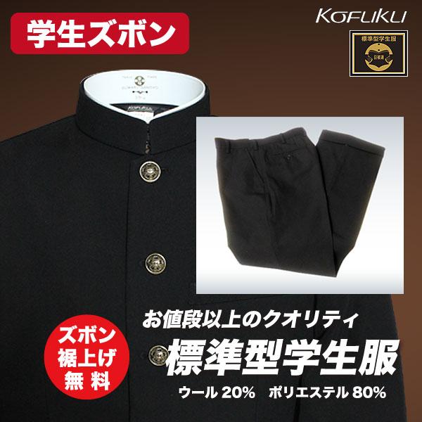 標準型学生服 認証マーク付 日本製 ズボン