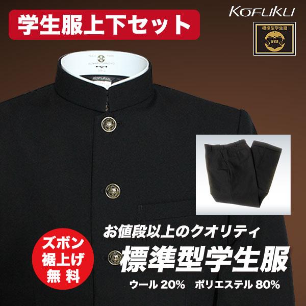 標準型学生服 認証マーク付 日本製 上下セット