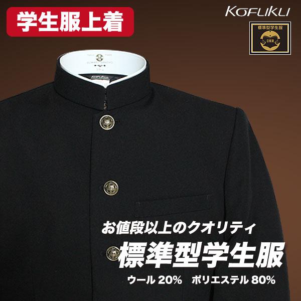 標準型学生服 認証マーク付 日本製 上着