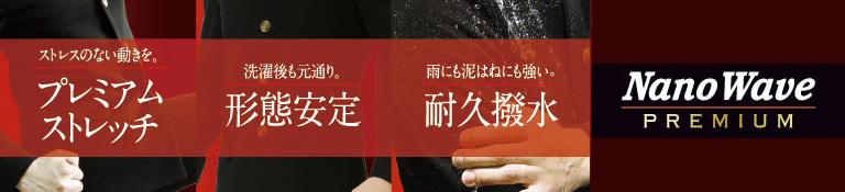 富士ヨット最高峰の学生服ナノウェーウプレミアム